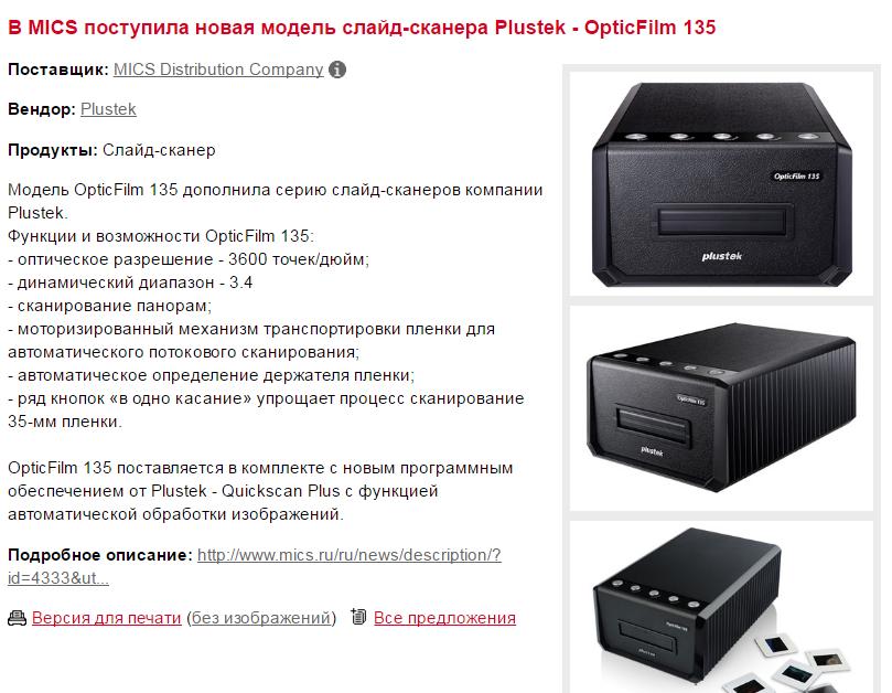 В MICS поступила новая модель слайд-сканера Plustek