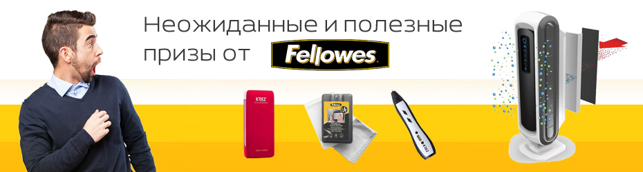 fellowes_gifts2