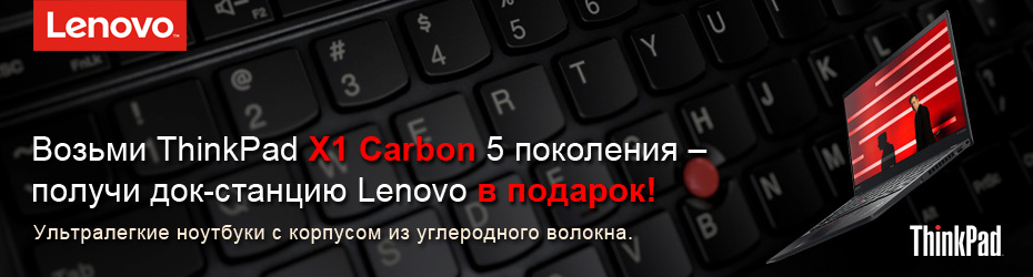 ThinkPad-X1-Carbon-5