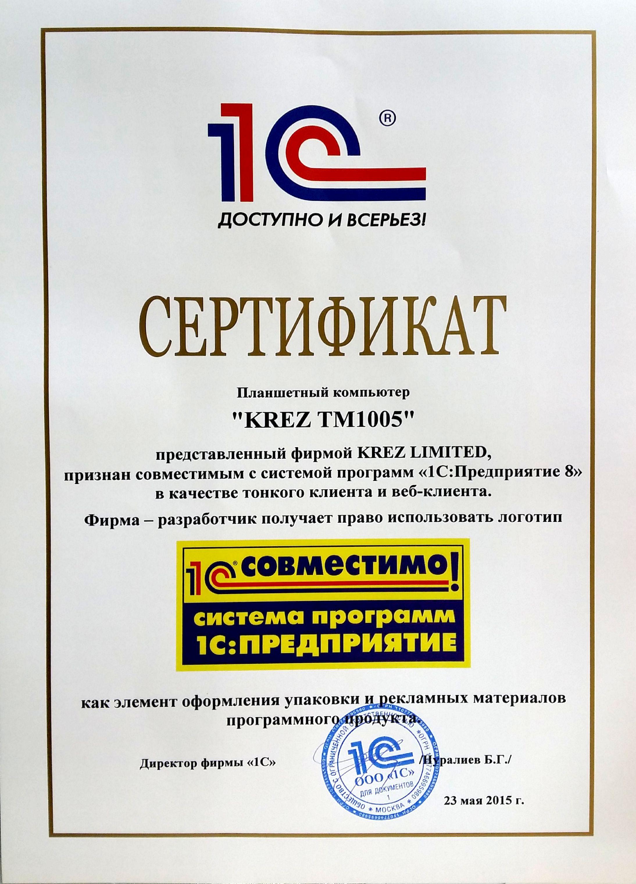KREZ_TM1005_1C_certificate