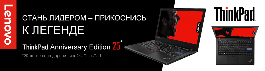 lenovo_25ThinkPad